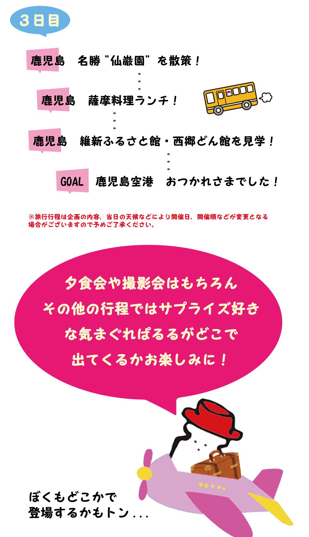 http://shimazakiharuka.com/s3/skiyaki/uploads/ckeditor/pictures/175734/content_%E3%83%84%E3%82%A2%E3%83%BC%E8%A9%B3%E7%B4%B02.jpg