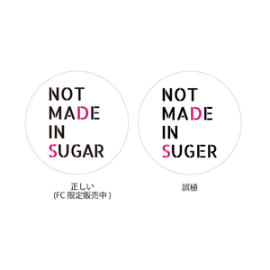 【FC限定】NOT MADE IN SUGER 誤植缶バッジ