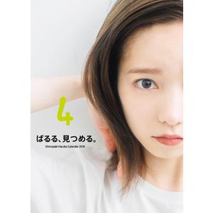 【4月】島崎遥香日めくりカレンダー2018 4月