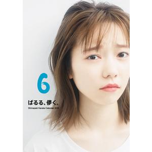 【6月】島崎遥香日めくりカレンダー2018 6月
