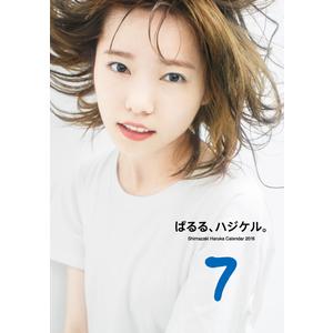 【7月】島崎遥香日めくりカレンダー2018 7月