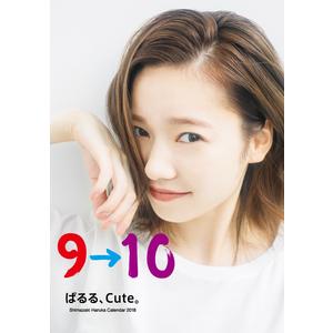 【9月】島崎遥香日めくりカレンダー2018 9月