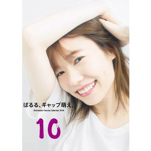 【10月】島崎遥香日めくりカレンダー2018 10月