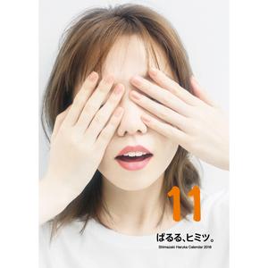 【11月】島崎遥香日めくりカレンダー2018 11月