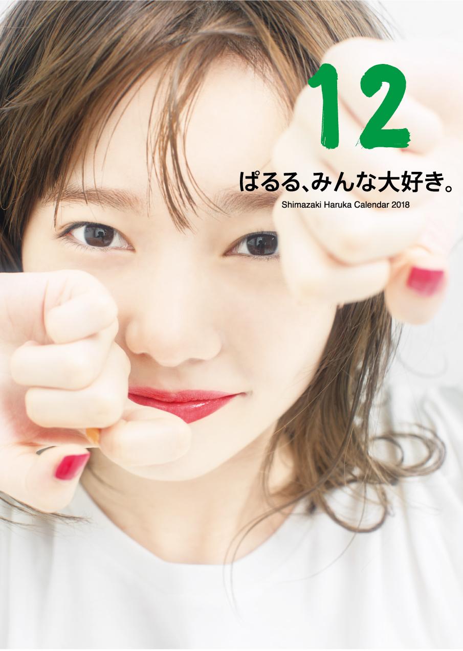【12月】島崎遥香日めくりカレンダー2018 12月