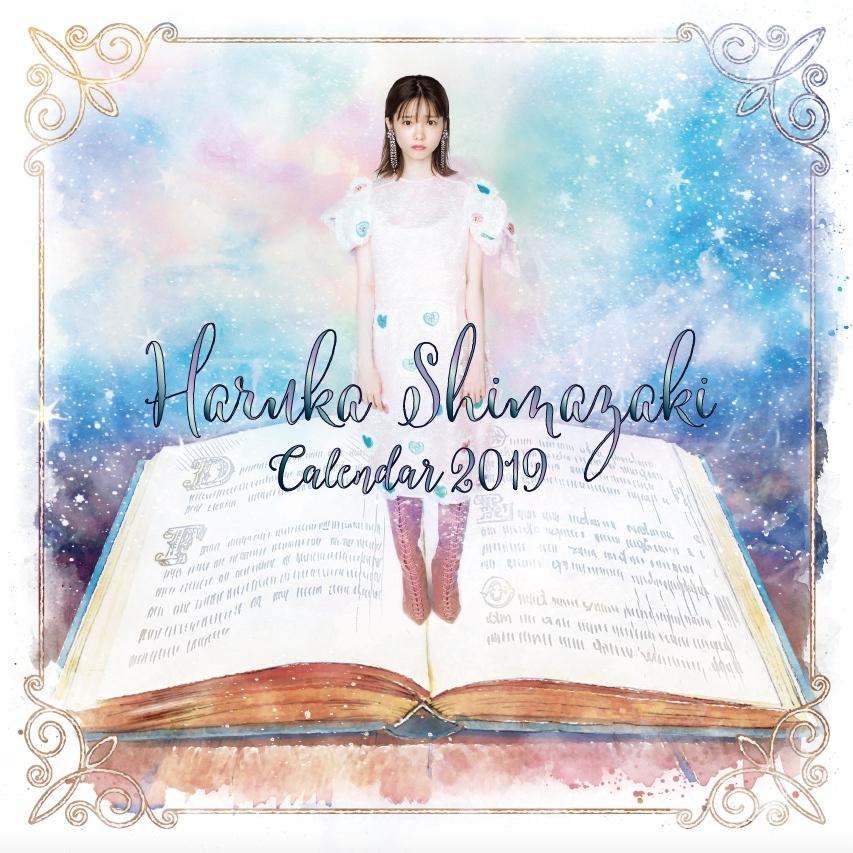 Haruka Shimazaki Calendar 2019
