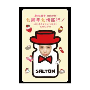 島崎遥香presents九周年九州旅行メモリアルカード