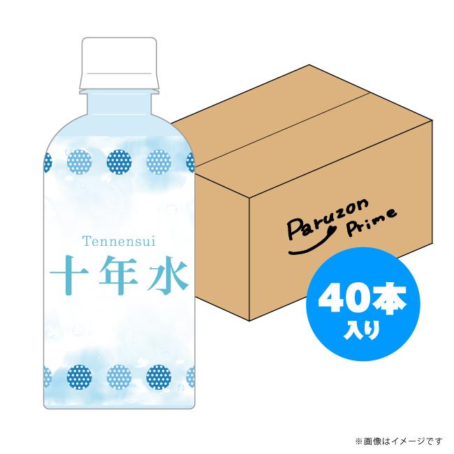十年水(40本ケース)