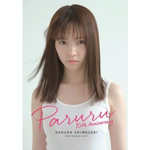 Haruka Shimazaki 10th Anniversary Photo Book 2019