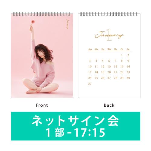 【11/29(日)1部 - 17:15の回】ネットサイン会参加券付き卓上カレンダー