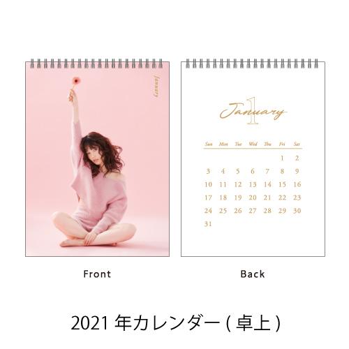 「HARUKASHIMAZAKICalendar2021」限定PARUBOXセット