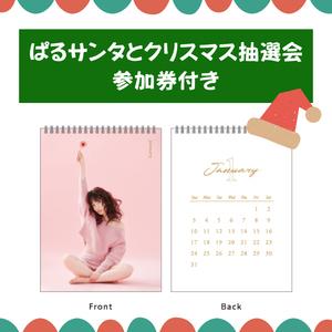 【FC限定】「ぱるサンタとクリスマス抽選会」参加券付き卓上カレンダー
