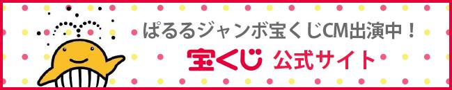Banner_takarakuji_ver2